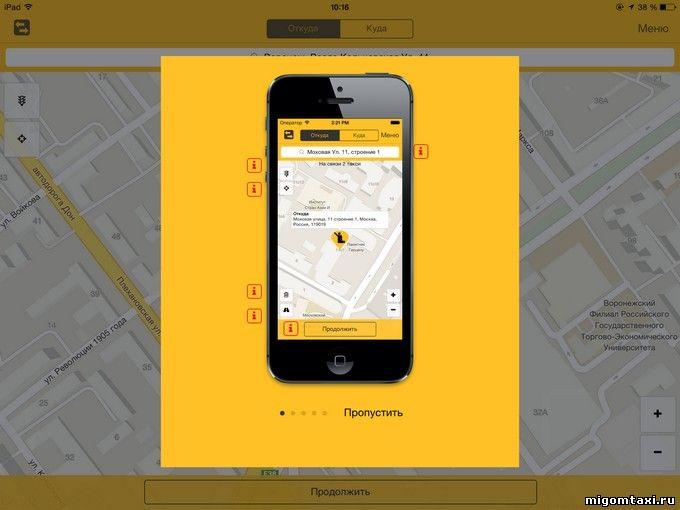 Скачать таксик приложение для водителей